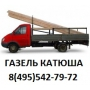 Газель Катюша - перевозки по Москве,     Московской области,     России